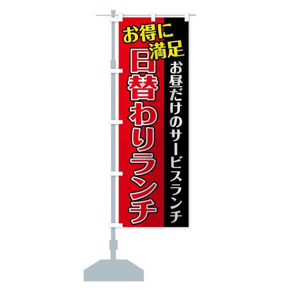 のぼり旗 日替わりランチ goods-pro 14