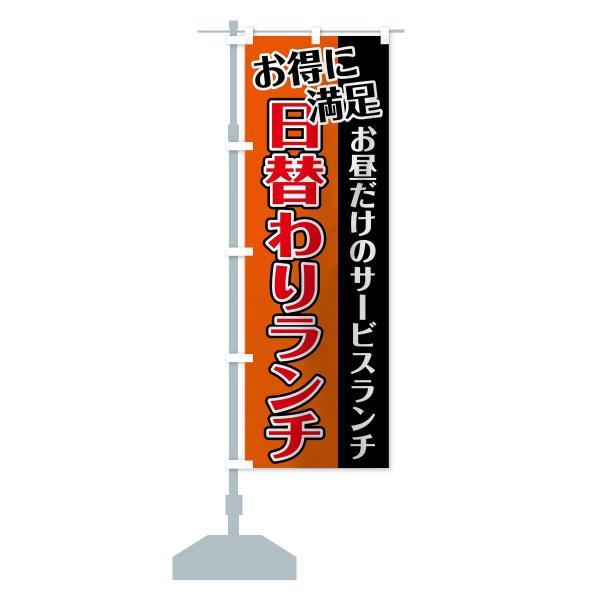 のぼり旗 日替わりランチ goods-pro 15