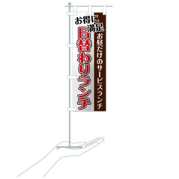 のぼり旗 日替わりランチ goods-pro 16