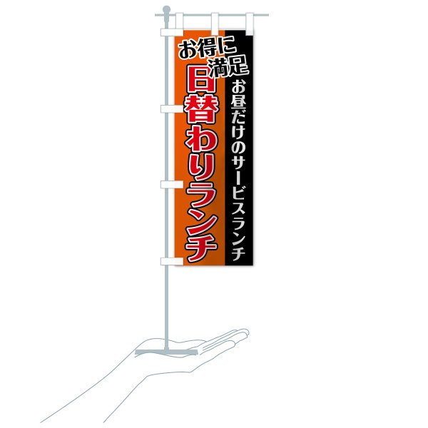 のぼり旗 日替わりランチ goods-pro 18