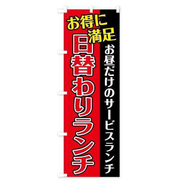 のぼり旗 日替わりランチ goods-pro 03