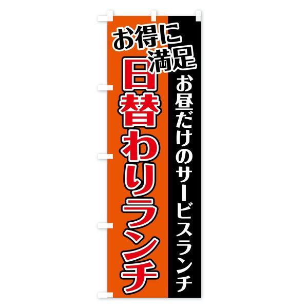 のぼり旗 日替わりランチ goods-pro 04