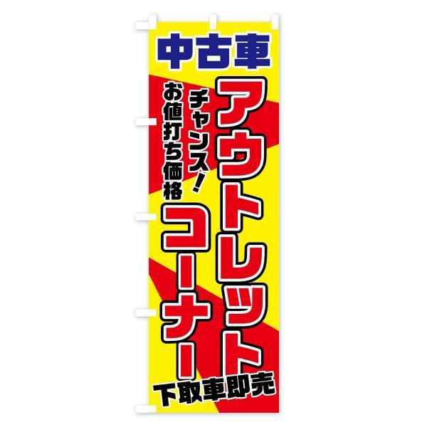 のぼり旗 中古車アウトレットコーナー|goods-pro|02