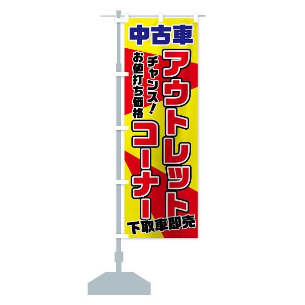 のぼり旗 中古車アウトレットコーナー|goods-pro|13