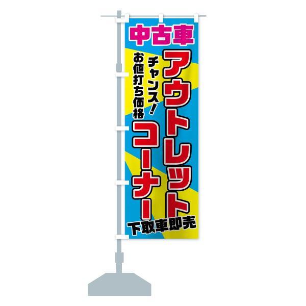 のぼり旗 中古車アウトレットコーナー goods-pro 14