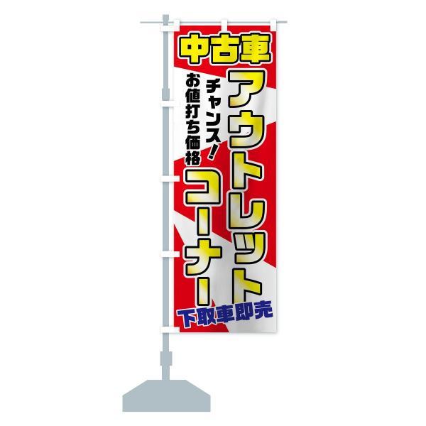 のぼり旗 中古車アウトレットコーナー goods-pro 15