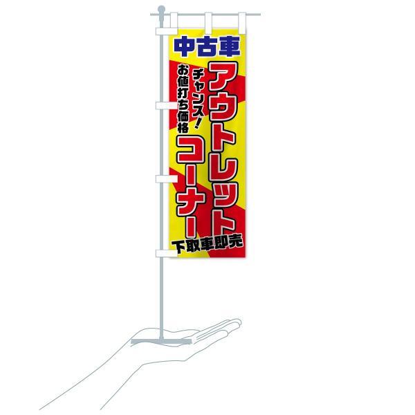 のぼり旗 中古車アウトレットコーナー goods-pro 16