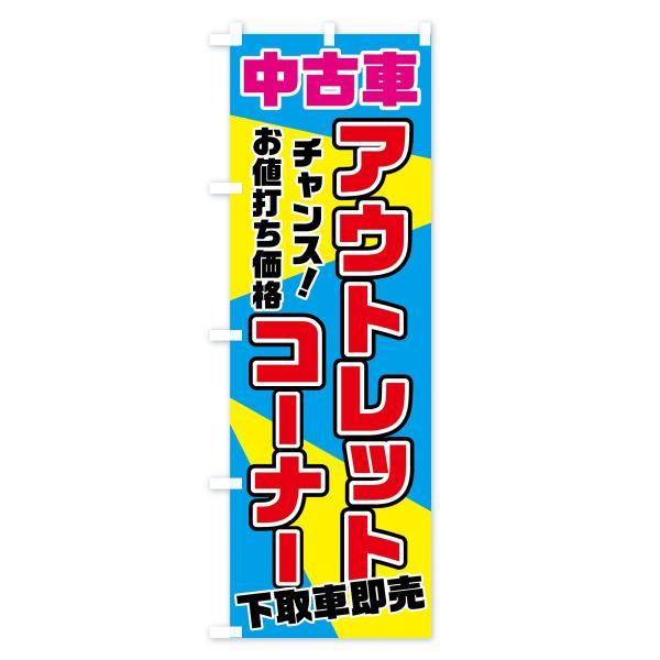 のぼり旗 中古車アウトレットコーナー|goods-pro|03