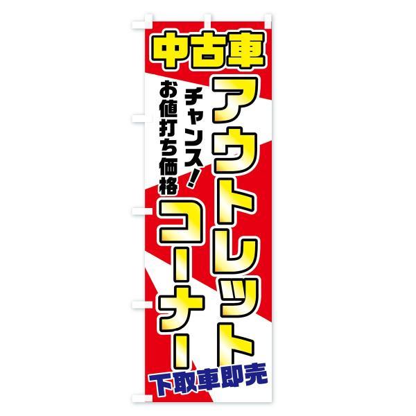 のぼり旗 中古車アウトレットコーナー|goods-pro|04
