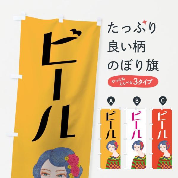 のぼり旗 ビール goods-pro