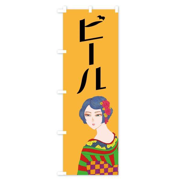 のぼり旗 ビール goods-pro 02