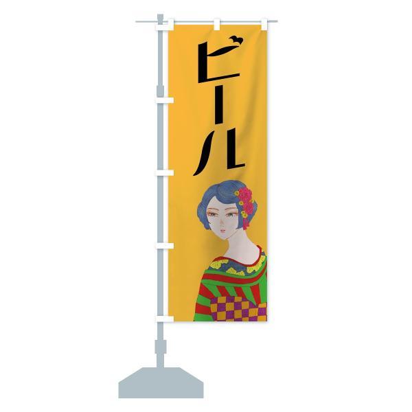 のぼり旗 ビール goods-pro 13