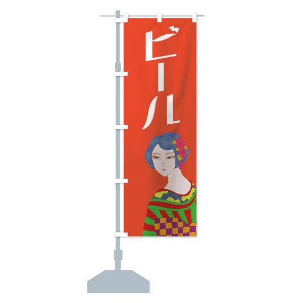 のぼり旗 ビール goods-pro 15