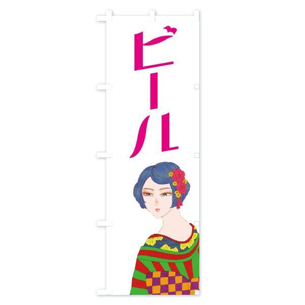 のぼり旗 ビール goods-pro 03