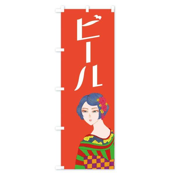 のぼり旗 ビール goods-pro 04