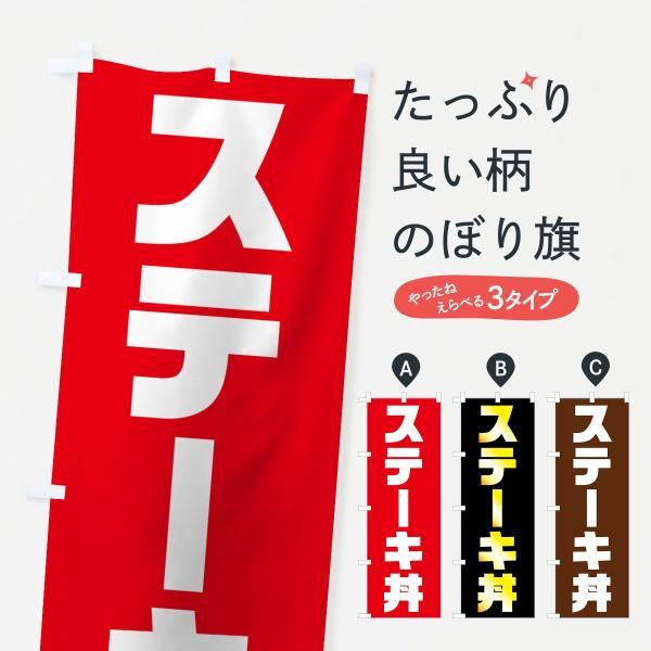 ステーキ丼のぼり旗