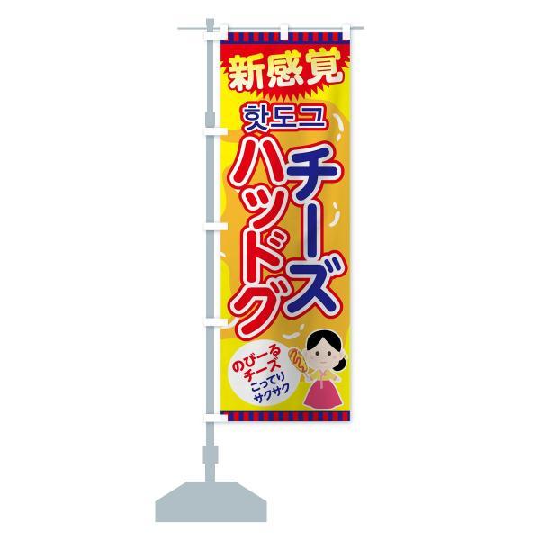 のぼり旗 チーズハッドグ|goods-pro|13