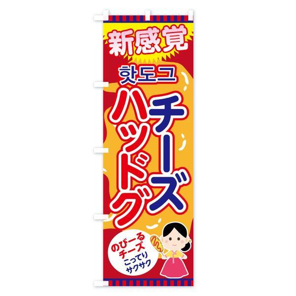 のぼり旗 チーズハッドグ|goods-pro|03