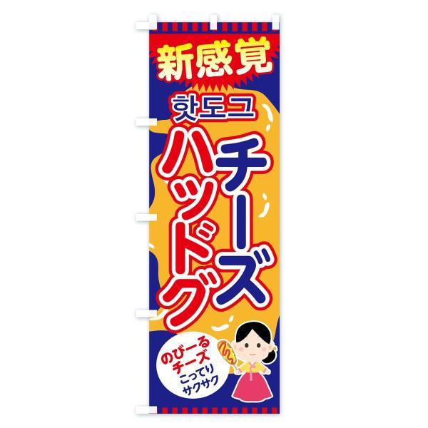 のぼり旗 チーズハッドグ|goods-pro|04