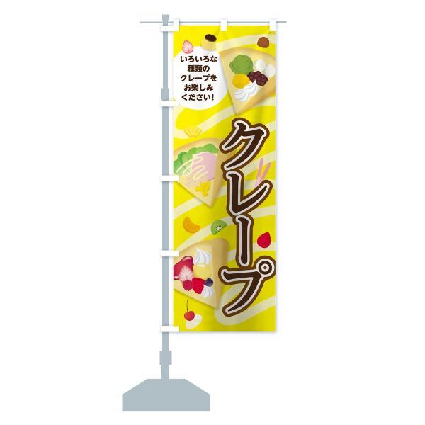 のぼり旗 クレープ|goods-pro|13