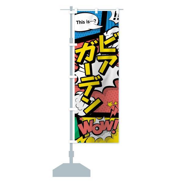 のぼり旗 ビアガーデン|goods-pro|13