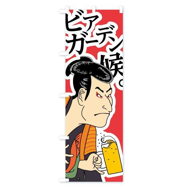 のぼり旗 ビアガーデン候 goods-pro 02