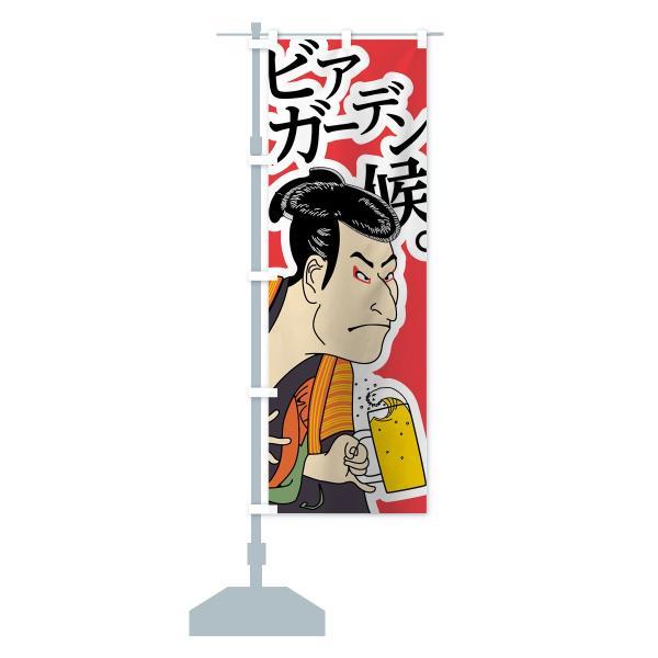 のぼり旗 ビアガーデン候 goods-pro 13