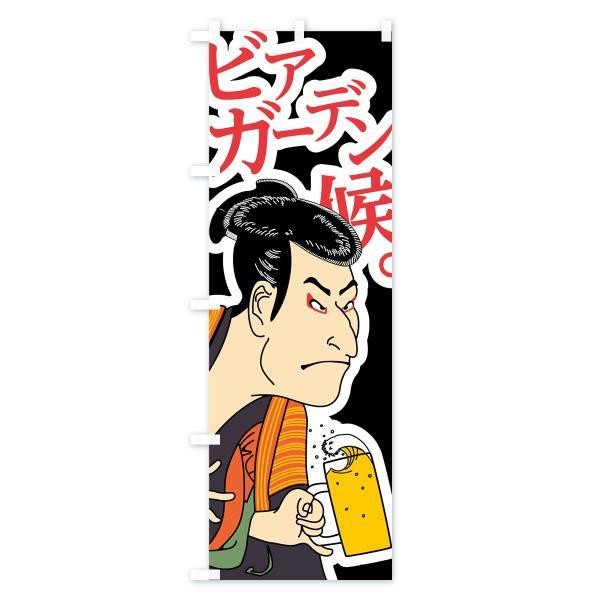 のぼり旗 ビアガーデン候 goods-pro 03