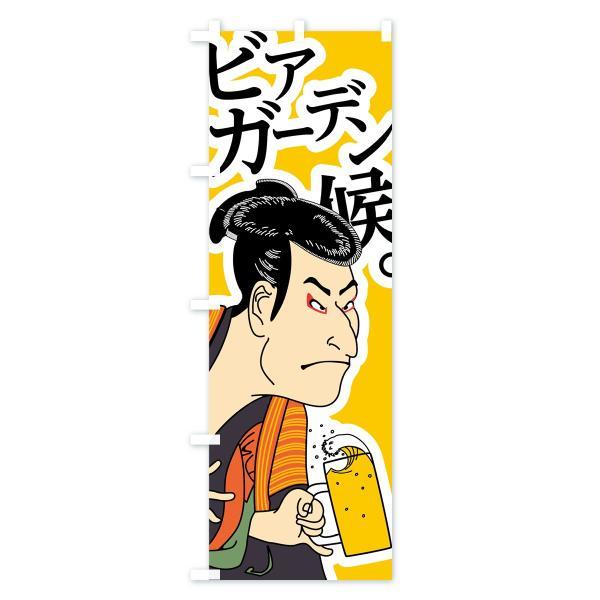 のぼり旗 ビアガーデン候 goods-pro 04