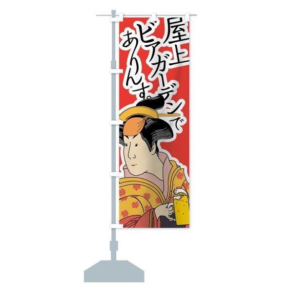 のぼり旗 屋上ビアガーデンでありんす|goods-pro|13