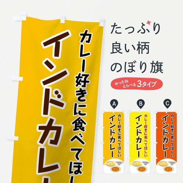 のぼり旗 インドカレー|goods-pro