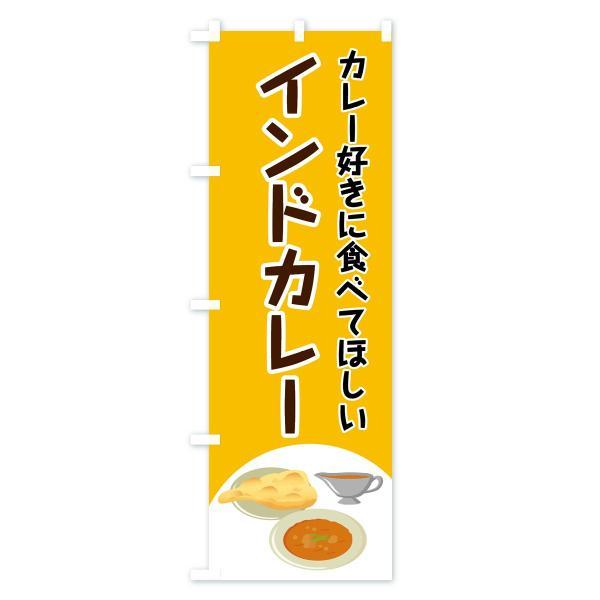 のぼり旗 インドカレー|goods-pro|02