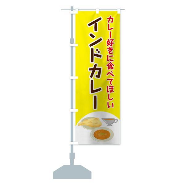 のぼり旗 インドカレー|goods-pro|14