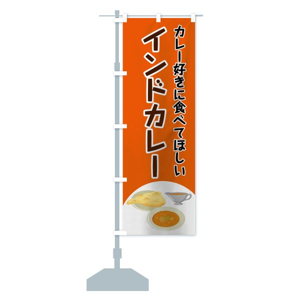 のぼり旗 インドカレー|goods-pro|15