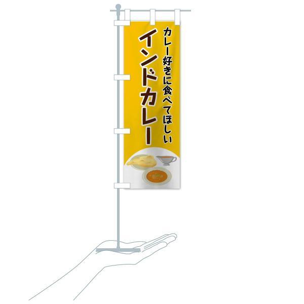 のぼり旗 インドカレー|goods-pro|16