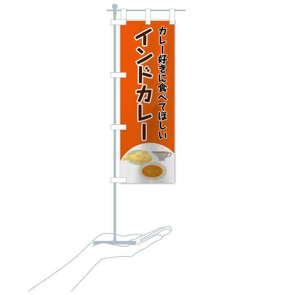 のぼり旗 インドカレー|goods-pro|18