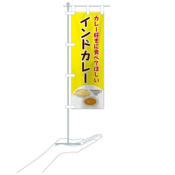 のぼり旗 インドカレー|goods-pro|19
