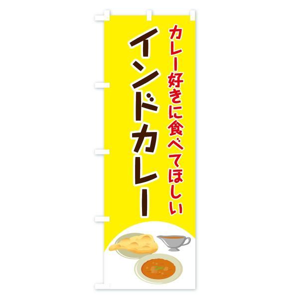 のぼり旗 インドカレー|goods-pro|03