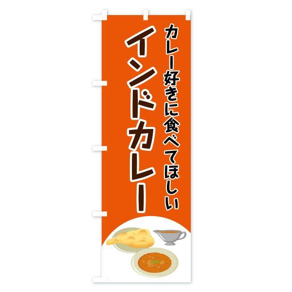 のぼり旗 インドカレー|goods-pro|04