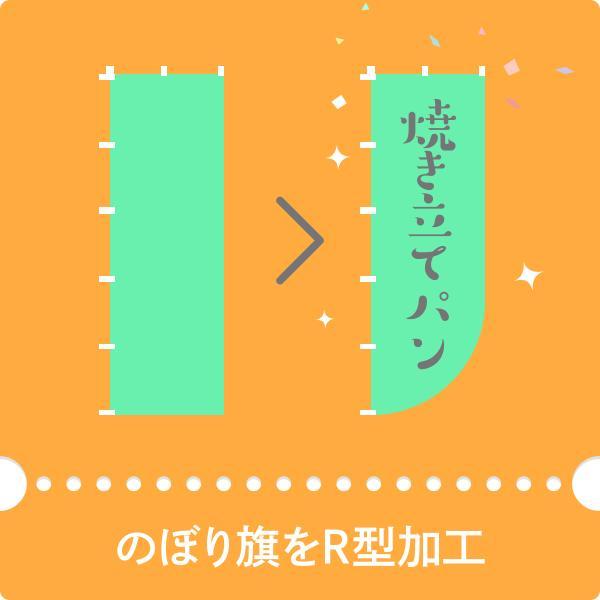 Rのぼりに変更|goods-pro