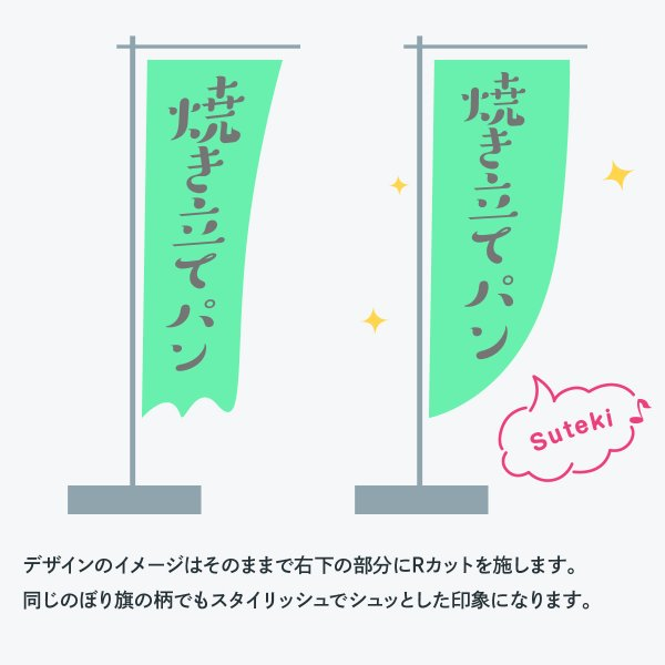 Rのぼりに変更|goods-pro|02