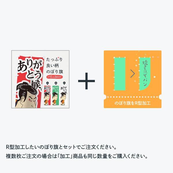 Rのぼりに変更|goods-pro|04