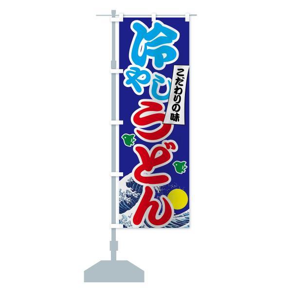 のぼり旗 冷やしうどん|goods-pro|13