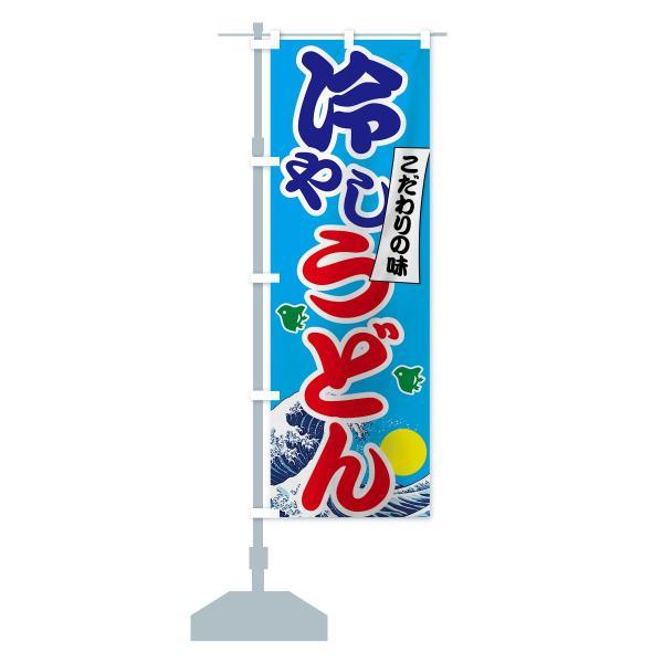のぼり旗 冷やしうどん|goods-pro|14