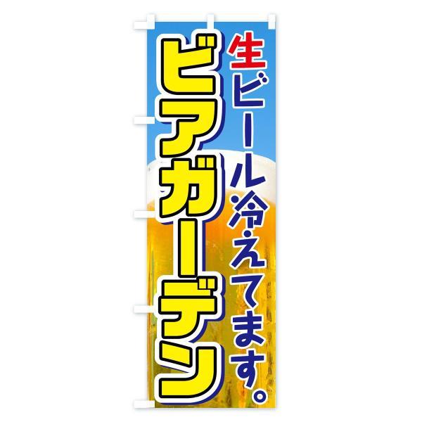 のぼり旗 ビアガーデン|goods-pro|03