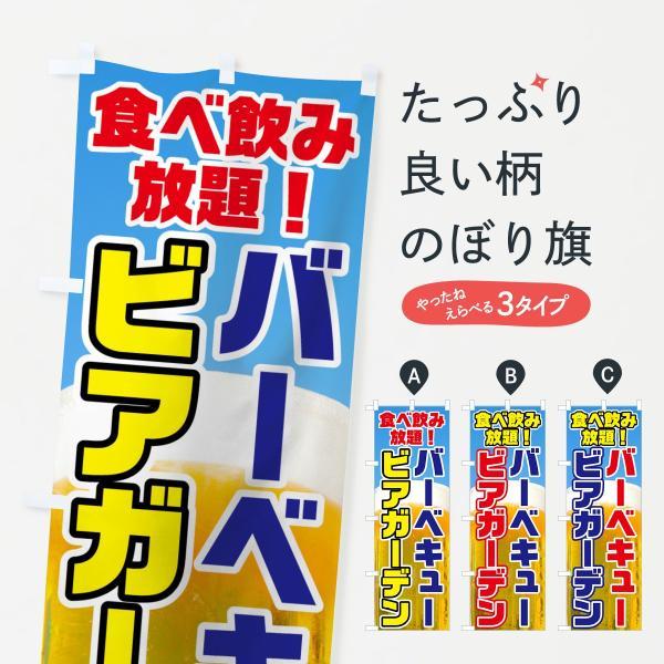 のぼり旗 ビアガーデン|goods-pro