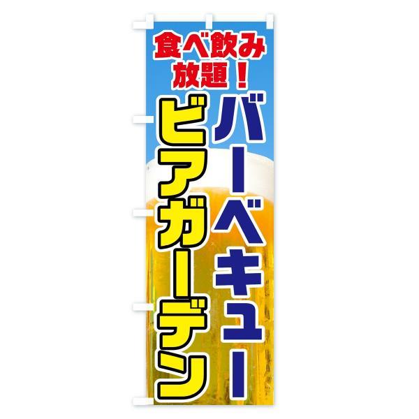のぼり旗 ビアガーデン|goods-pro|02