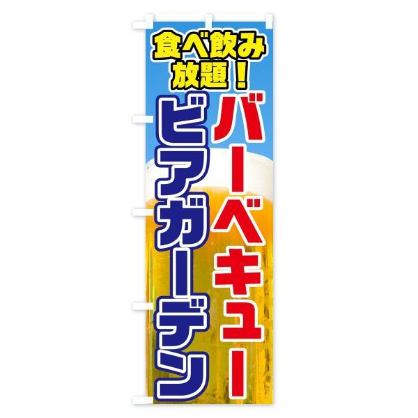 のぼり旗 ビアガーデン|goods-pro|04