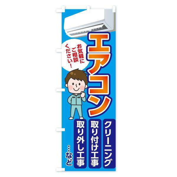 のぼり旗 エアコンクリーニング|goods-pro|02