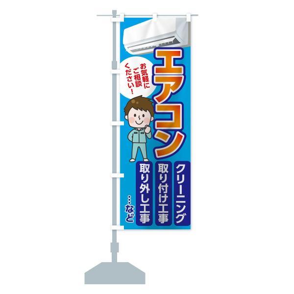 のぼり旗 エアコンクリーニング|goods-pro|13